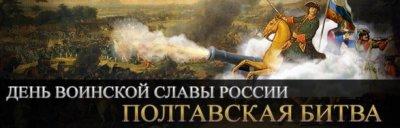 День воинской славы России - День победы русской армии в Полтавской битве (1709 год)