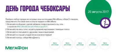 МегаФон приглашает на День города Чебоксары