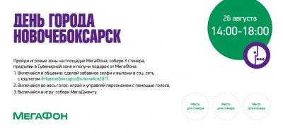 В День города Новочебоксарска «МегаФон» предлагает «включаться»