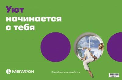 «МегаФон. Начинается с тебя» -Компания представляет новое позиционирование