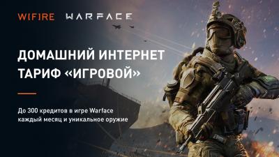Netbynet и Mail.ru запустили совместный игровой тариф для геймеров