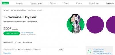 Эта музыка будет вечной: «МегаФон» предлагает безлимитный трафик на сервисы Яндекс.Музыка, Boom и Zvooq