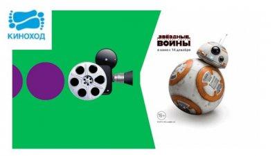 Твой номер – твоя сила: «МегаФон» и Mastercard дают возможность увидеть фильм «Звёздные Войны: Последние джедаи» по специальной цене