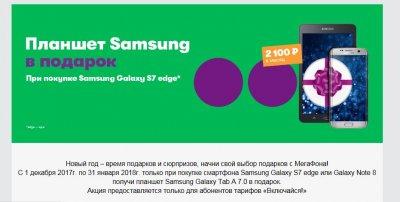 Абоненты тарифов «Включайся!» при покупке Samsung Galaxy S7 edge или Galaxy Note 8 получат планшет в подарок от «МегаФона»