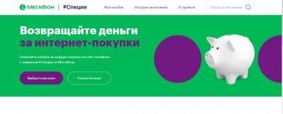 «МегаФон» запустил кэшбэк-сервис #Специи