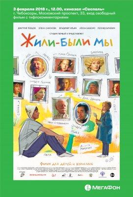 3 февраля в Чебоксарах пройдет кинопоказ для детей с нарушениями зрения