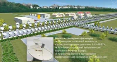 В России начинается строительство нового радиогелиографа (радиотелескопа)