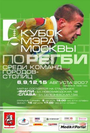 Кубок мэра Москвы по регби 2007