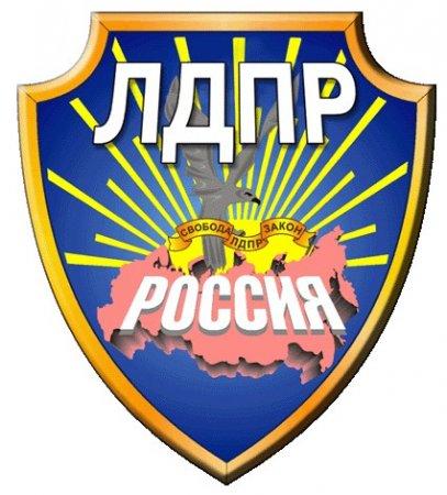 Взломан сайт ЛДПР